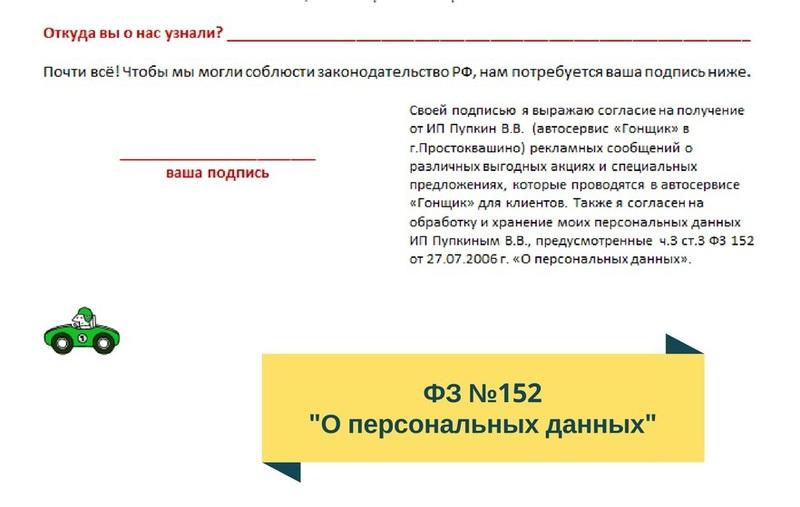 ФЗ №152 -О персональных данных-.jpg