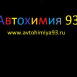 Автохимия93