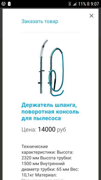 Screenshot_20180211-090746.png