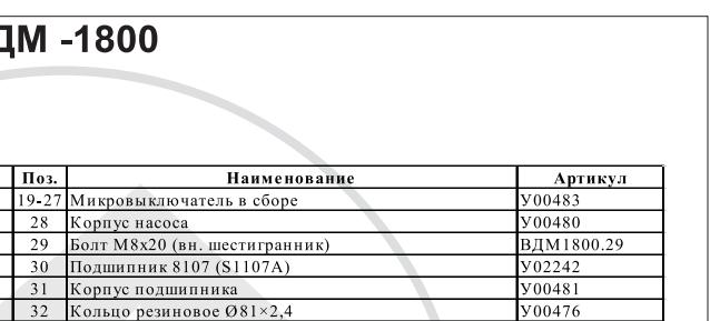 вдм-1800-2.png