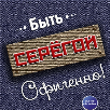 Саныч111