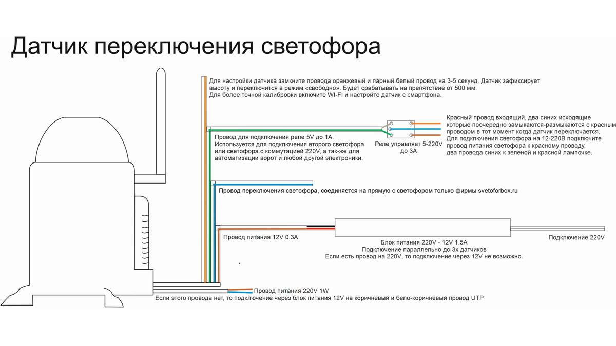 Схема подключения датчика svetoforbox.ru.jpg
