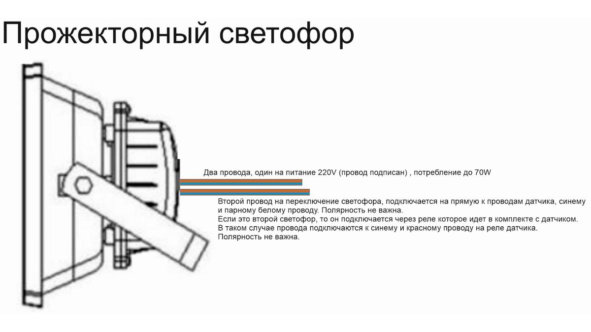 Схема подключения прожекторного светофора svetoforbox.ru.jpg